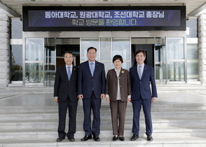 [포토]영남대, '영·호남 4개 대학교 총장협의회' 열어