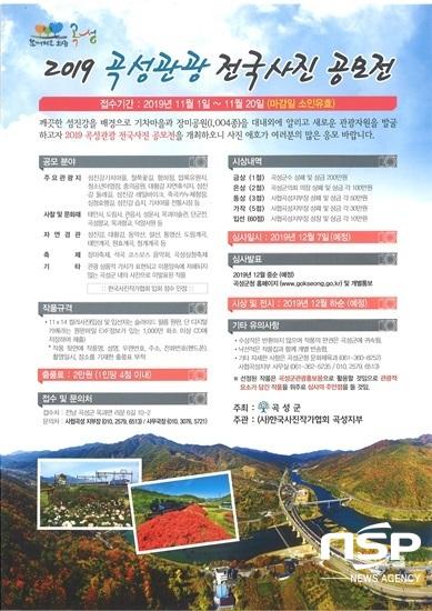 2019 곡성관광 전국 사진 공모전 포스터. (사진 = 곡성군)