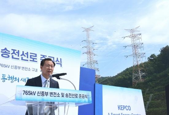 신중부변전소 및 송전선로 준공식에서 기념사를 하고 있는 한국전력 김종갑 사장 (사진 = 한국전력 제공)