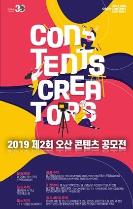 2019 제2회 오산 콘텐츠 공모전 홍보물. (사진 = 오산시)