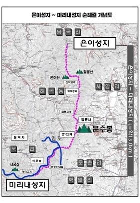 [포토]용인시, '은이성지~미리내성지' 연결 13km 순례길 조성