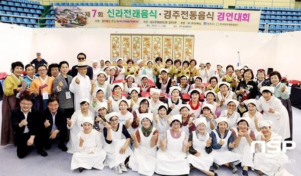 한수원 2019 신라전래․경주전통음식 경연대회 단체사진. (사진 = 한수원)