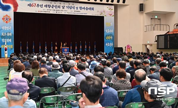 경주시가 지난 8일 서라벌대학교 원석체육관에서 제67주년 재향군인의 날 기념식과 한마음대회를 개최하고 있다. (사진 = 경주시)