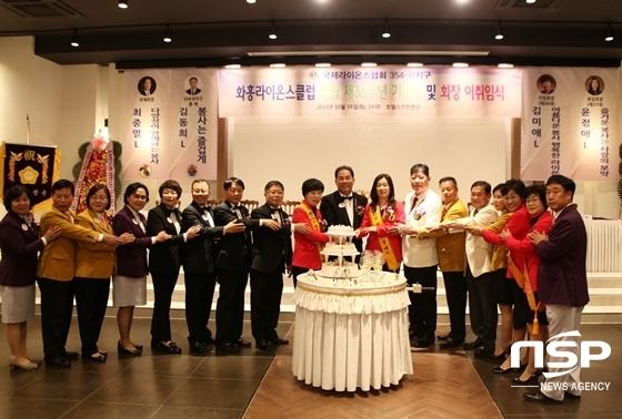 8일 수원 호텔리츠컨벤션에서 열린 화홍라이온스클럽 창립 제36주년 기념식 및 회장 이·취임식에 참석한 관계자들이 케이크 커팅을 하고 있다. (사진 = 남승진 기자)