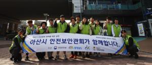 [NSP PHOTO]아산시, 4대 불법 주·정차 근절 위한 캠페인 진행