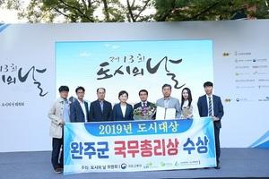 [NSP PHOTO]완주군, 대한민국 도시대상 국무총리상 수상