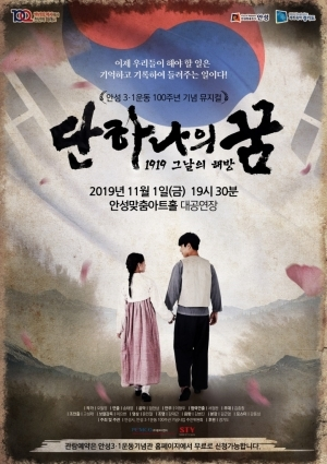 안성 3.1운동 100주년 기념 뮤지컬 1919 그날의 해방, 단 하나의 꿈 포스터. (사진 = 안성시)