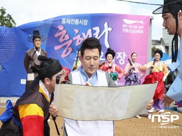 포항시는 지난 12일 흥해 전통시장(흥해로터리) 일원에서 시민 및 관광객 4천여 명이 참여한 가운데 흥해라 조선오일장 축제를 성황리에 개최했다. (사진 = 포항시)