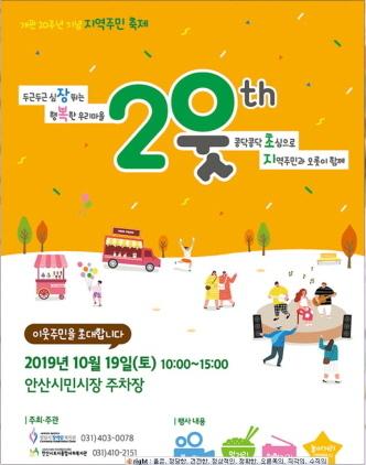 개관 20주년 기념 지역주민축제 포스터. (사진 = 안산시초지종합사회복지관 홈페이지)