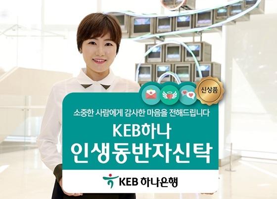 [NSP PHOTO]KEB하나은행, 사후 제3자 상속가능 '인생동반자신탁' 출시