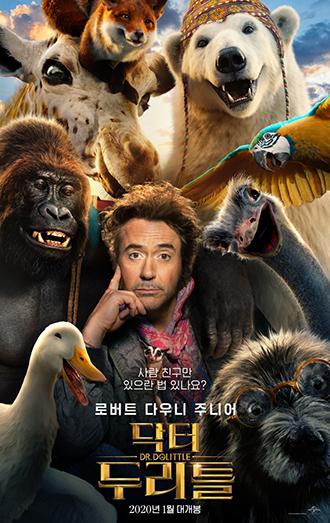 [NSP PHOTO]'닥터 두리틀' 내년 1월 개봉…로버트 다우니 주니어 2020년 컴백