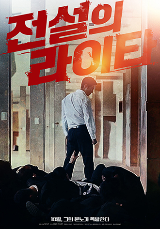 [NSP PHOTO]'전설의 라이타' 10월 29일 개봉…메인포스터 공개