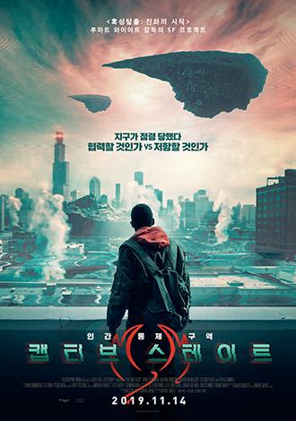 [NSP PHOTO]'캡티브 스테이트' 11월 14일 개봉…침공 포스터 공개