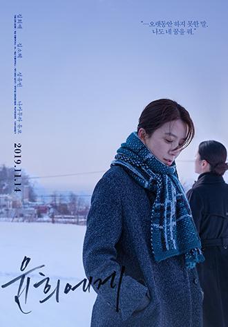 [NSP PHOTO]'윤희에게' 11월 14일 개봉…메인포스터 공개