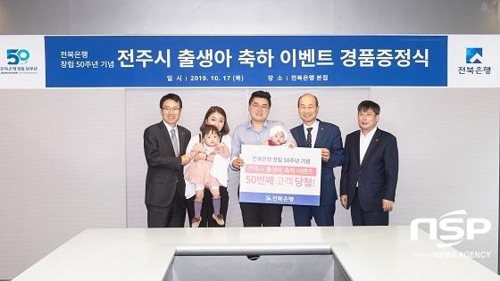 [NSP PHOTO]전북은행, '출생축하 이벤트' 당첨자 경품 증정식