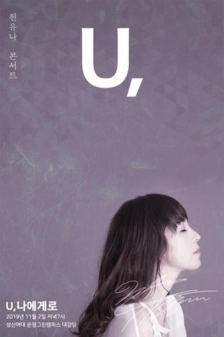 [NSP PHOTO]전유나, 11월 2일 콘서트 'U 나에게로' 개최