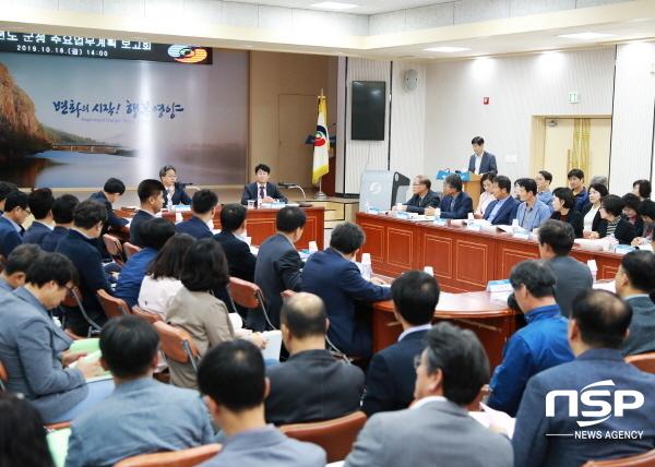 [NSP PHOTO]영양군,  '2020년도 주요업무계획 보고회' 개최
