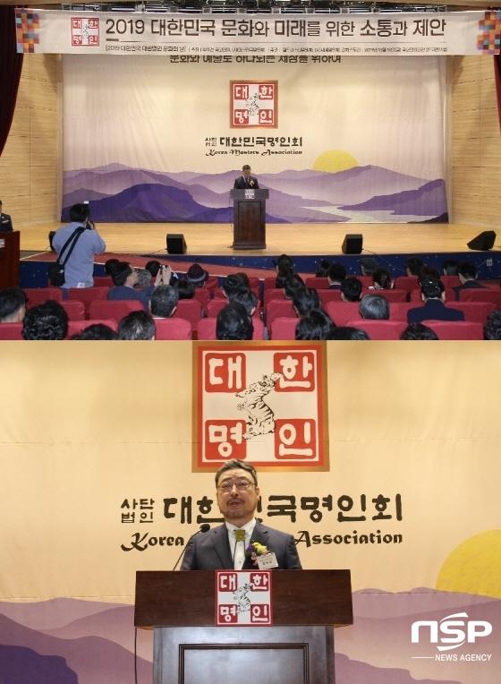 [NSP PHOTO]2019 대한민국 대한명인 문화의날 개최…34명 문화예술인, 대한명인 선정