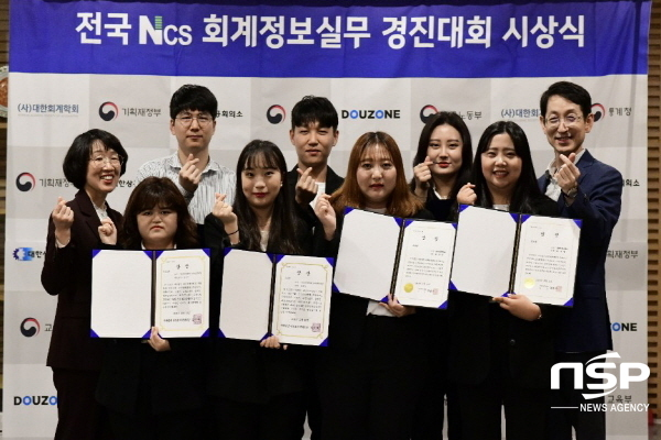 [NSP PHOTO]영진전문대, 전국 회계정보실무 경진대회 단체 '최우수상' 수상