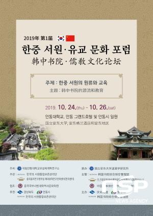 안동대학교부설퇴계학연구소는 오는 24일부터 26일까지 한·중 서원·유교 문화 포럼을 개최한다. (사진 = 안동시)