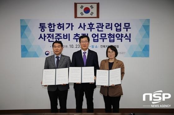 [포토]군장에너지-전북지방환경청-환경공단, 업무협력 협약