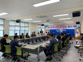[포토]경북도, 정책자문위원회 제3회 미래기획분과위원회 개최