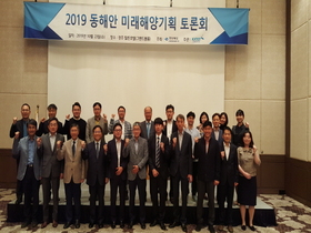 [포토]경북도, '동해안 미래 해양기획 토론회'  개최