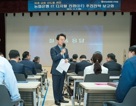 [NSP PHOTO]NH농협금융, '농협은행 IT부문 DT추진전략 보고회' 개최