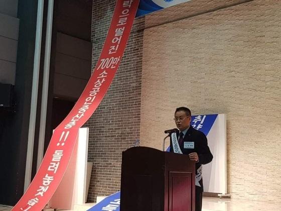 강계명 소상공인당 중앙당 창당 추진위원장이 연설하고 있다. (사진 = 소상공인당 창당 추진위)