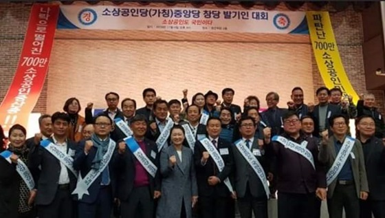 소상공인당 중앙당 창당 발기인 대회 기념사진 (사진 = 소상공인당 창당 추진위)