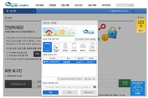 국세청 홈택스, 인증서 클라우드서비스 이용 화면 (사진 = 금결원)