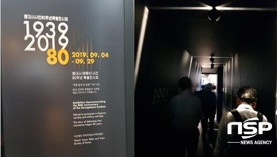 서대문형무소역사관의 등대사 사건 80주년 기념 특별전 전시회 모습 (사진 = 강은태 기자)