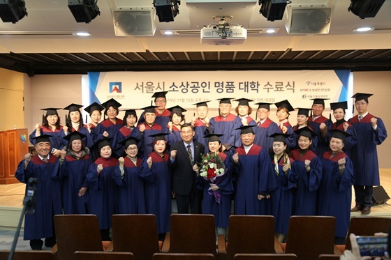 서울시 소상공인 명품대학 수료식 기념사진 (사진 = 소상공인연합회)