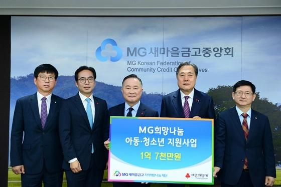 박차훈 MG새마을금고 재단 이사장(왼쪽 4번째)이 협약식 후 기념촬영을 하고 있다. (사진 = 새마을금고중앙회 제공)