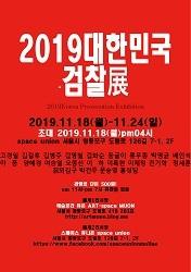 2019 대한민국 검찰전 포스터