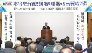 [NSP PHOTO]송한준 경기도의장, 소상공인연합회 '소상공인의 날 기념식' 참석