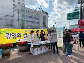 [NSP PHOTO]광양시 어린이급식관리지원센터, 우리 쌀 소비 촉진을 위한 캠페인