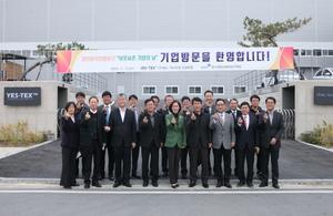 [NSP PHOTO]대구경북경제자유구역청, 경산지식산업지구 '혁신생태계 협의회' 발족