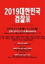 [포토]2019 대한민국 검찰展, '문화예술 섬' 제주도 유치 가능할까?