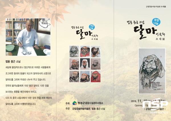 [NSP PHOTO]청송군, 법용 종근 스님의 '희망 나눔 달마도 선묵화' 전시회 개최