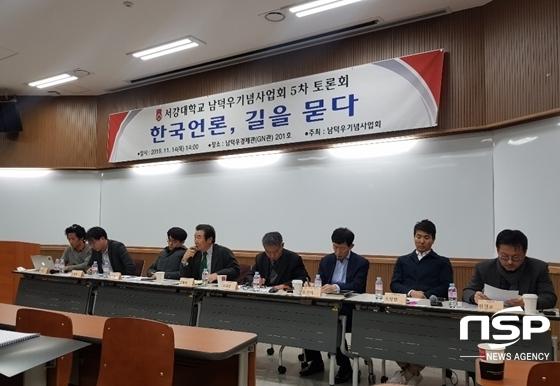 이번 토론회에는 각계 학자·언론인들이 모여 한국언론, 길을 묻다라는 주제로 토론했다 (사진 = NSP통신)