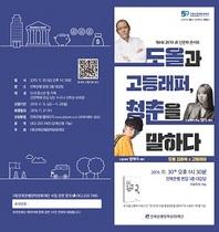 [포토]전북은행, 30일 도울 김용옥 초청 'JB인문학 콘서트'