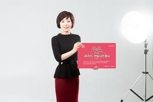 [포토]전북은행, 'Just Go! JB카드 연말 사은행사' 시행
