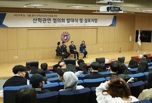 [포토]원광대, 산학관연 협의회 발대식 및 심포지엄 개최