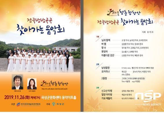 오는 26일 곡성군 레저문화센터에서 열리는 청춘합창단 공연 포스터. (사진 = 곡성군)