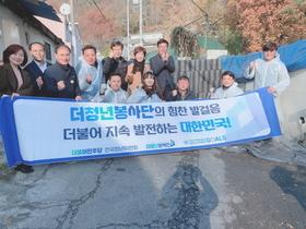 [NSP PHOTO]민주당 더청년봉사단, 연탄 나눔 봉사활동 참여해