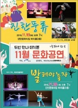 [NSP PHOTO]진안군, 11월 문화기획 공연 '진한 풍류'