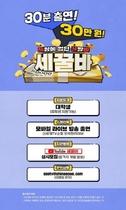 [NSP PHOTO]신세계TV쇼핑, 모바일 라이브 출연자 '세꿀바' 모집