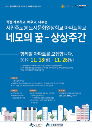 아파트학교 네모의 꿈 상상주간 포스터. (사진 = 수원문화재단)