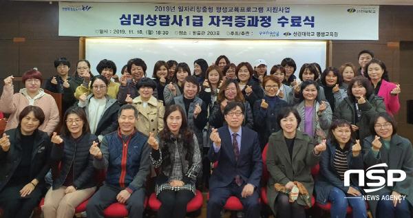 선린대학교는 지난 18일 일자리창출형 평생교육프로그램 지원사업 심리상담사1급 자격증 취득과정 수료식을 개최했다. (사진 = 선린대학교)
